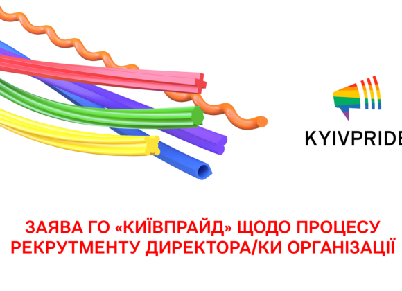 Statement of KyivPride NGO on the process of organization's Director recruitment